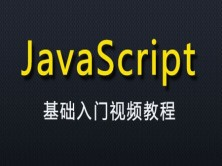 JavaScript精讲视频教程