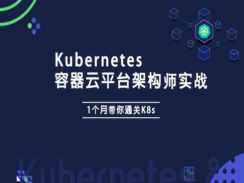 Kubernetes/K8s架构师实战(中高级)