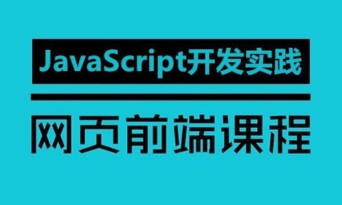 网页前端课程-JavaScript开发实践