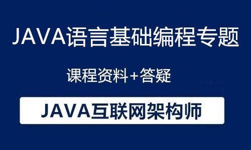 JAVA互联网架构师-JAVA语言基础编程专题