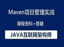 Java互联网架构师-Maven项目管理实战