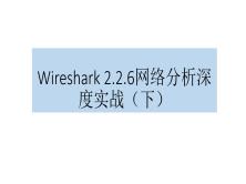 【赵海兵】Wireshark 2.2.6(**版)网络分析深度实战-2017运维实战视频课程(下)