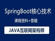 JAVA互联网架构师-SpringBoot核心技术