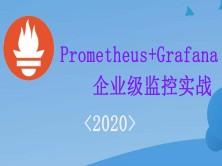 Prometheus+Grafana企业级监控实战2020版视频课程