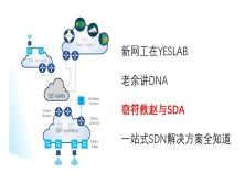 老余讲DNA - 窃符救赵与SDA