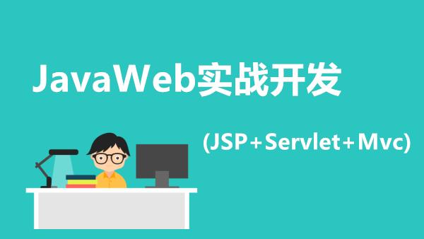 JavaWeb开发实战教程(JSP+Servlet+Mvc)