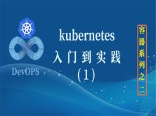 Kubernetes(K8S2020)从入门到实践(1)