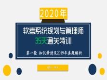2020年软考系统规划与管理师35天通关特训——第1轮:知识精讲及2019年真题解析
