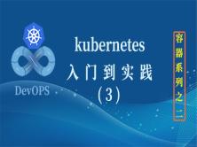 Kubernetes(K8S2020)从入门到实践(3)