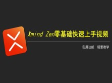 xmind zen零基础快速上手视频教程
