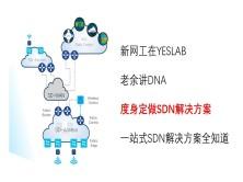 老余讲DNA - 度身定做SDN解决方案