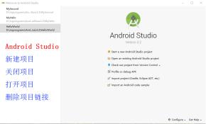 Android Studio安装及使用的一些常见问题的解决