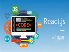 React.js入门精选