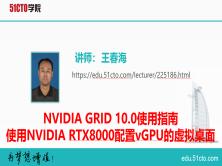 使用NVIDIA RTX8000配置vGPU的虚拟桌面