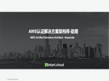 AWS认证解决方案架构师-助理级(附赠考试模拟试题)