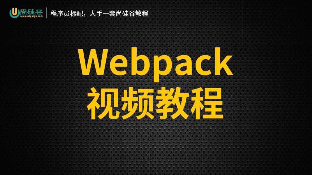 尚硅谷Webpack教程(webpack基础与提升)   (本教程不提供答疑服务)