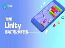 Unity经典【打砖块】制作教程