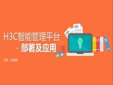 H3C-IMC智能管理平台部署及应用