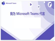 Microsoft Teams-职能篇