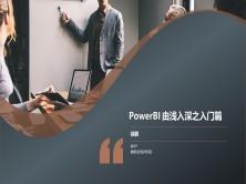 由浅入深学习PowerBI之入门篇