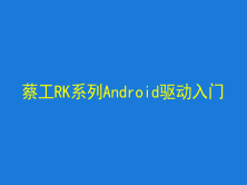RK3288_Android7.1驱动开发入门
