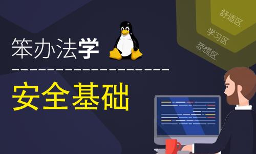 笨办法学Linux 安全基础(原理、实践、记录与排错)-视频课程