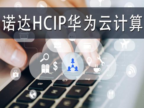 华为认证-云计算HCIP