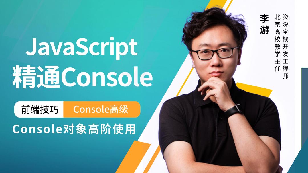 JavaScript - 精通Console
