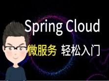 SpringCloud微服务架构 零基础入门 eureka ribbon feign