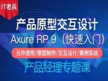 2020全新Axure RP 9.0 原型交互设计(第一季):快速入门