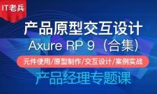 2020全新Axure RP 9.0产品原型交互设计合集