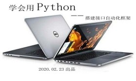 学会用Python搭建接口自动化测试框架