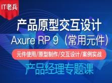 2020全新Axure RP 9.0 原型交互设计(第二季):常用元件及使用