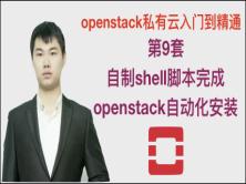 庚老师openstack私有云入门到精通视频课程(9)-自制shell脚本自动化装openstack