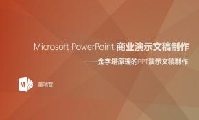 PowerPoint 基于金字塔结构商业演示文稿制作技巧