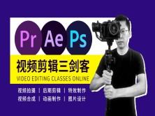 影视后期剪辑三剑客丨Pr丨Ae丨Ps