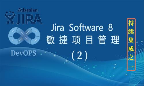Jira Software 8 敏捷项目管理(2)