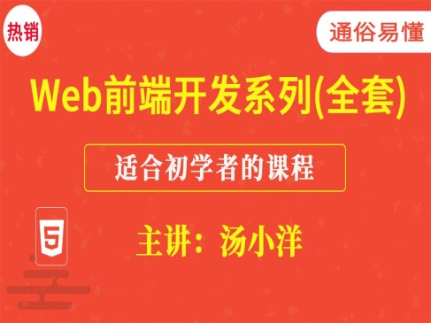 Web前端开发全套学习(笔记+项目案例)