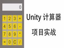 Unity计算器项目实战