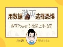 Power?BI极简上手指南【超级Excel做超级报表】