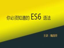 你必须知道的ES6语法
