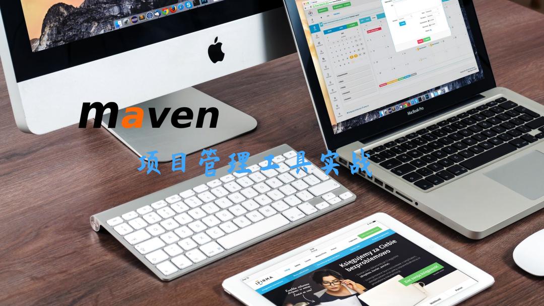 Maven项目管理工具实战