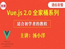 Vue.js 2.0之全家桶系列视频课程(vue、vue-router、axios、vuex)