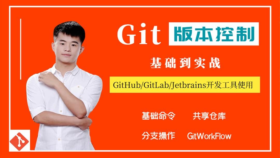 Git/GitHub/GitLab版本控制