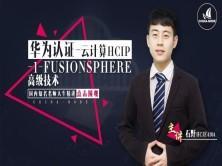 华为认证-云计算HCIP-1-FusionSphere 高级技术