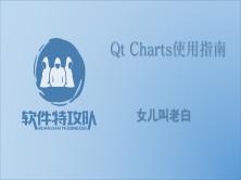 Qt Charts入门