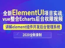 2020年全新elementUI项目实战整合Echarts后台权限视频教程之权限管理