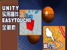 Unity实用插件-EasyTouch5全解析