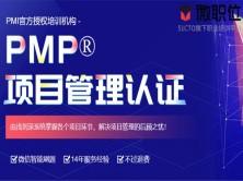备战2020 PMP考试:PMP®必考知识点及试题精讲课程