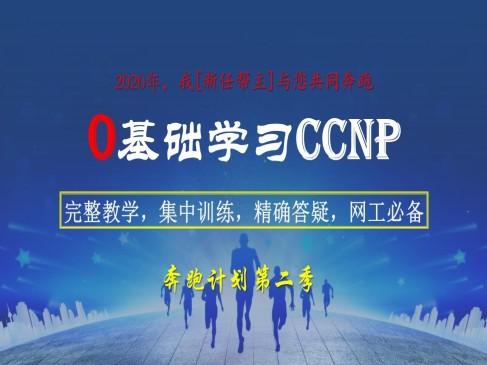 2020年0基础学习CCNP新版课程